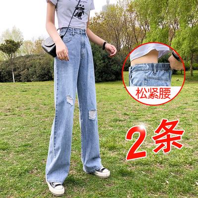 破洞松紧高腰牛仔裤女夏薄款直筒宽松2020新款显瘦垂感阔腿拖地裤