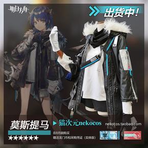 已成团 猫次元【明日方舟】莫斯提马cos服装定制cosplay女装日常