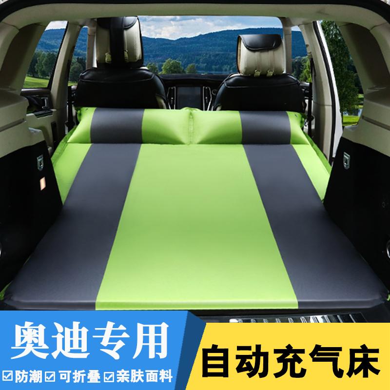 限7000张券奥迪Q7汽车充气床垫SUV后备箱床Q5车用气垫床车载床垫Q5L旅行床