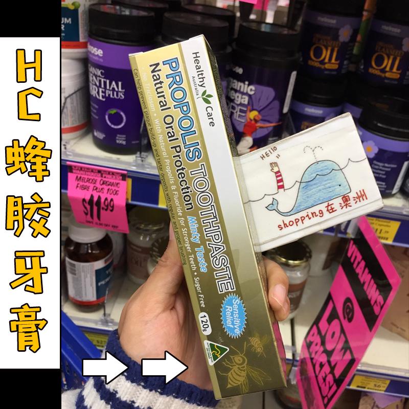 Австралия Healthy Care пчела клей зубная паста медленно решение зуб жевательная резинка нездоровый свежий рот газ 120 грамм