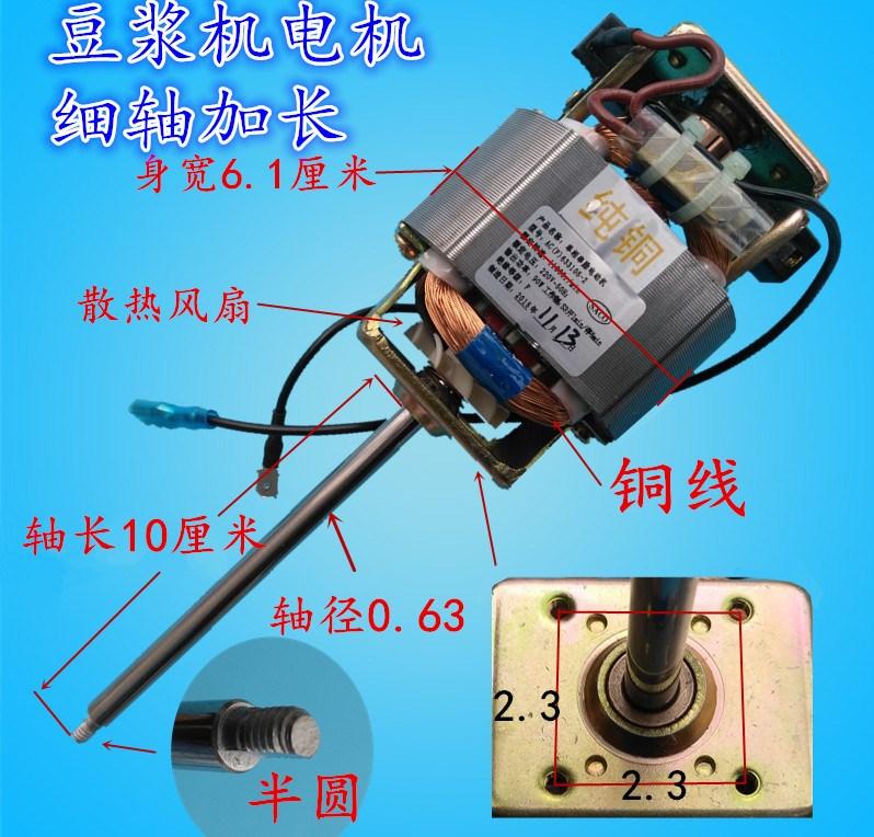 豆浆机配件马达 豆浆机配件电机 植物奶牛加长轴10cm细轴配件