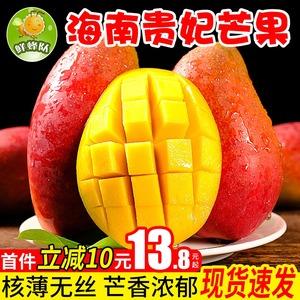 海南贵妃芒果5斤新鲜应季水果红金龙青甜心贵妃芒当季整箱10包邮