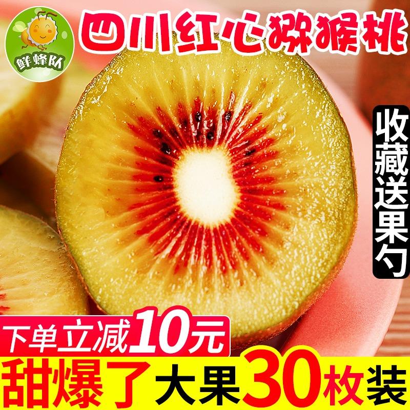四川蒲江红心猕猴桃新鲜奇异果当季水果猕猴桃 红肉大果整箱包邮