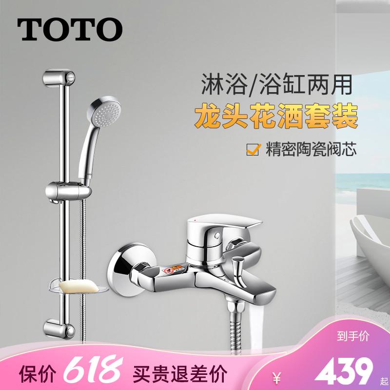 TOTO淋浴花洒套装DM362CF淋浴器浴缸水龙头挂墙式手持喷头可升降
