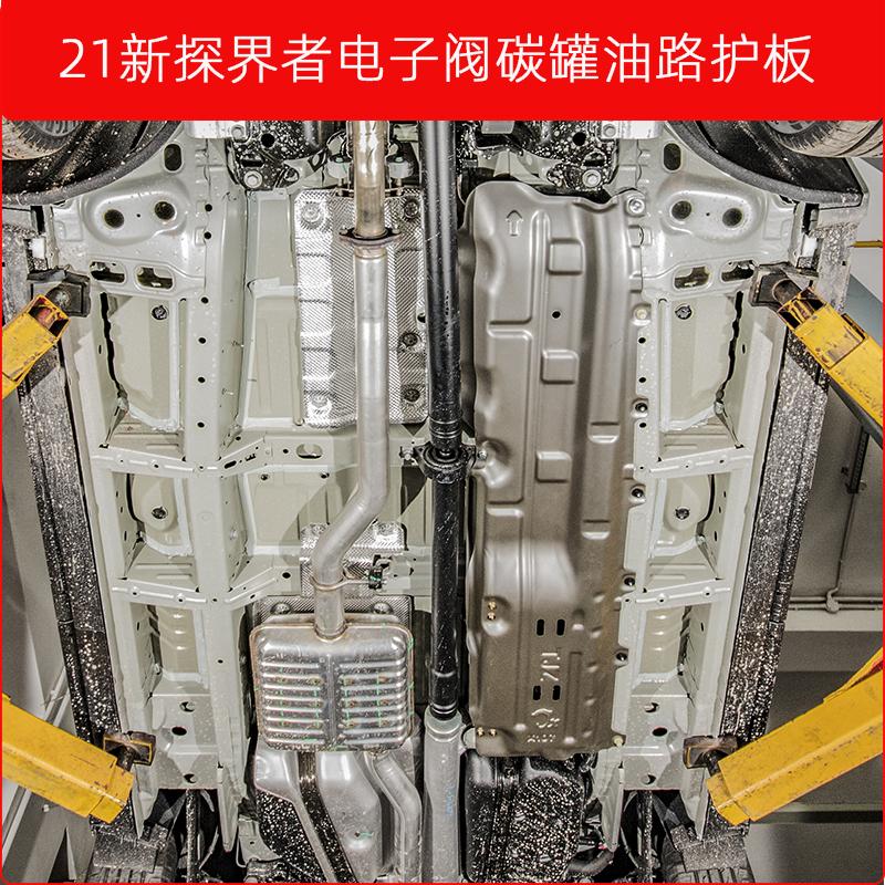 适用于雪佛兰探界者油路护板发动机保护板车底底盘导流板改装配件
