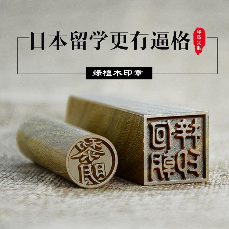 刻章木质名字个人印章制作姓名日本印章木头私章定制章印雕刻定做