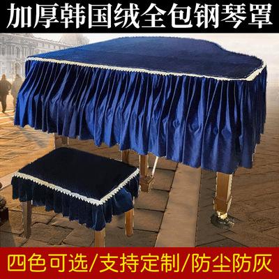 琴佳宜欧式防尘三角钢琴全罩韩国绒厚实大气金边现代高档简约琴披