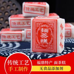 福鼎特产传统手工面茶糕桂花糯米糕老人小孩网红零食早茶点心 包邮
