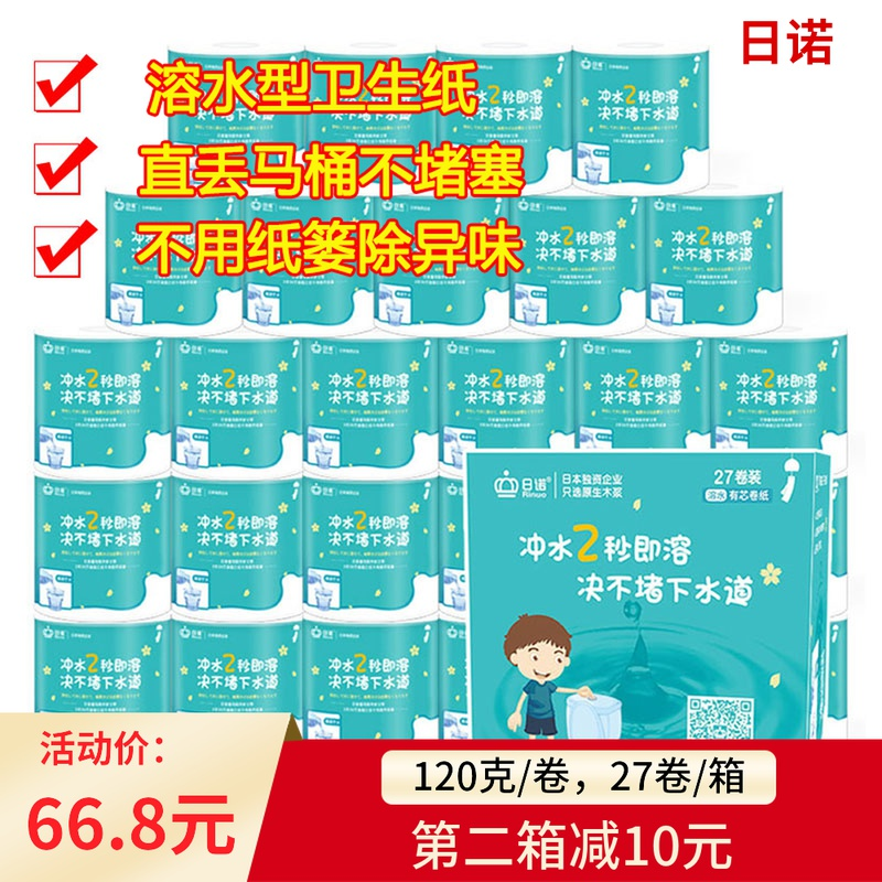 Rino water soluble toilet paper dissolvable toilet paper instant Japanese production technology household affordable package 27 rolls / box