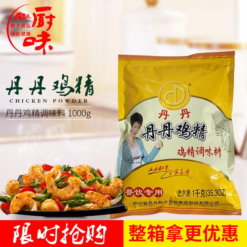 整件包邮四川丹丹牌鸡精调味料调味鸡精1000g餐饮商用代替味精