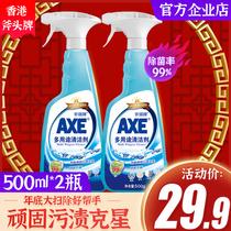 斧头牌AXE多用途家居环境清洁剂500g*2瓶消除异味柠檬清香除菌