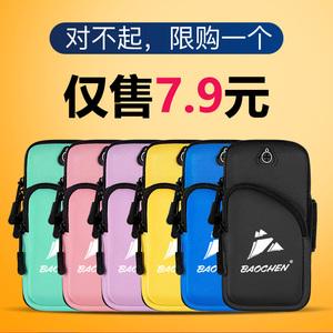 领2元券购买跑步手机男女款手机袋装备臂套