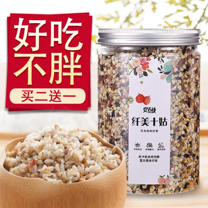 农夫慢糙米饭五谷杂粮饭组合孕妇健身粗粮十谷米养生粥八宝粥原料