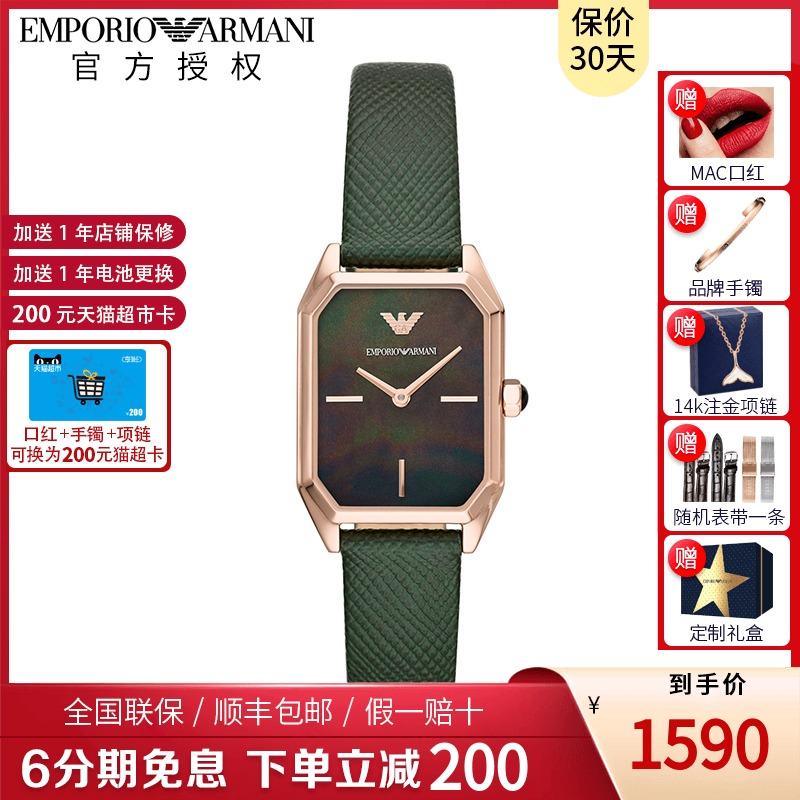 Armani阿玛尼AR11149石英休闲女士皮带手表 时尚方盘小绿表
