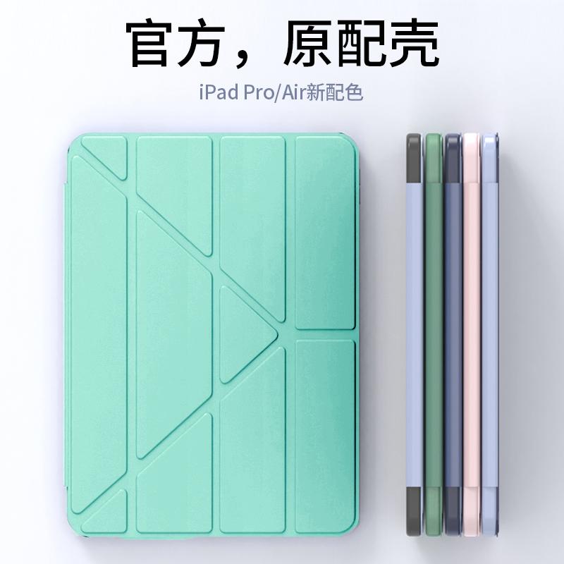 ipad2018保护套10.2硅胶Pro9.7寸mini适用苹果air3/2/1平板壳2019
