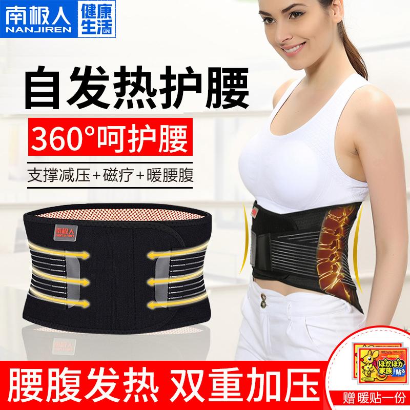 护腰带夏季薄款透气腰间盘自发热保暖男女士磁疗腰托暖宫腰疼绑带