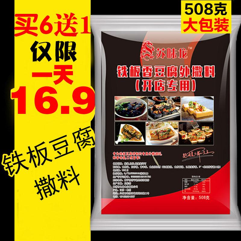 铁板豆腐调料煎香豆腐撒料烧烤粉调味料铁板烧香料外撒秘制料508g