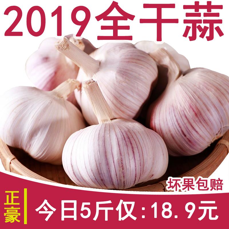 2019年5斤新干河南干白紫皮大蒜头