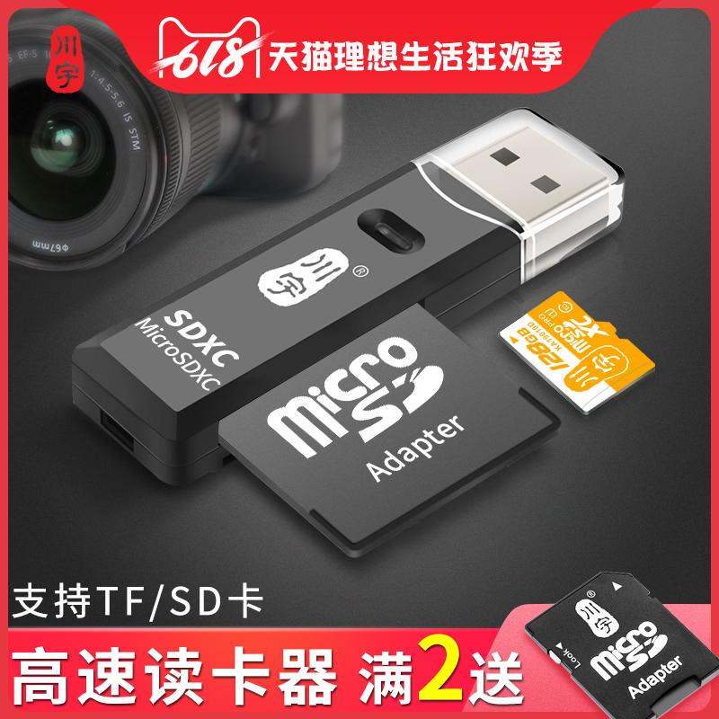 川宇高速读卡器多合一万能sd卡转换器内存ms卡迷你tf卡多功能通用