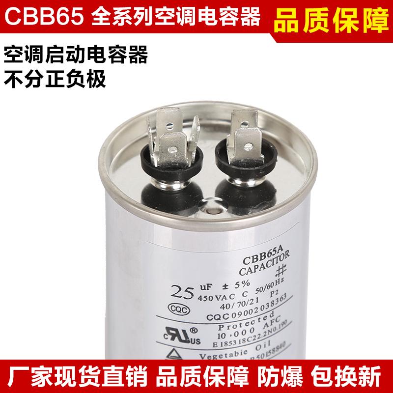 包邮 通用型空调压缩机启动电容器 通用型30UF 35UF 50UF 450v