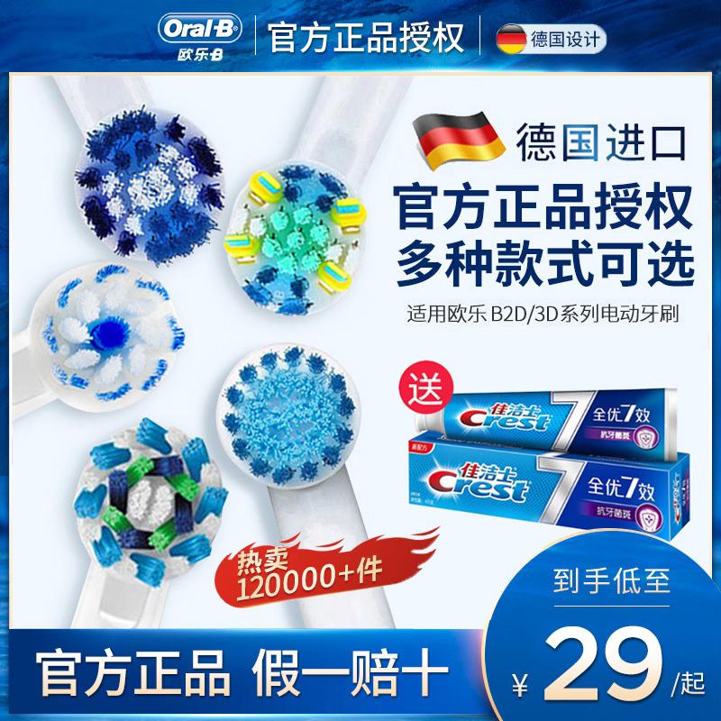德国博朗OralB/欧乐B电动牙刷头D12/P2000/P3000/P4000替换牙刷头