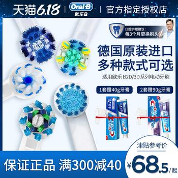 德国博朗OralB/欧乐B电动牙刷头d12/d16通用替换牙刷头原装进口