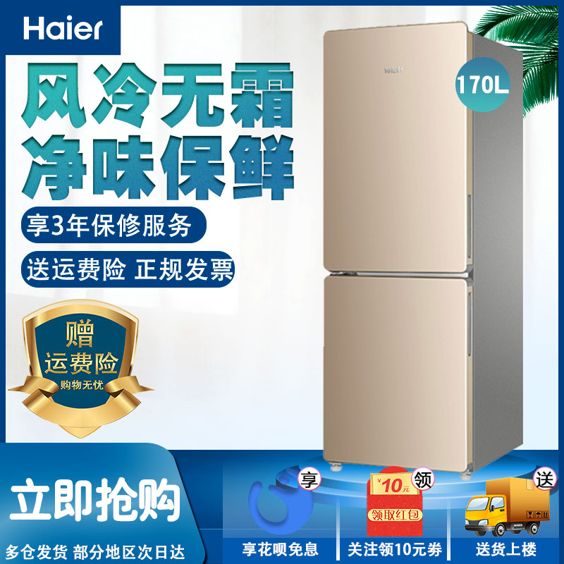 Haier海尔冰箱家用170升双门两门风冷无霜小型租房节能电冰箱