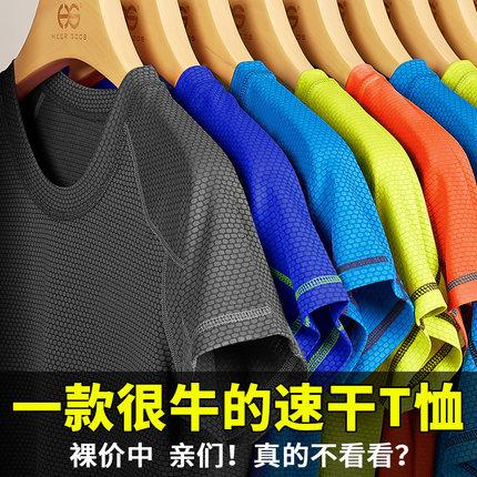 速干衣男短袖宽松跑步衣服 半袖女情侣装纯色体恤夏季大码运动t恤
