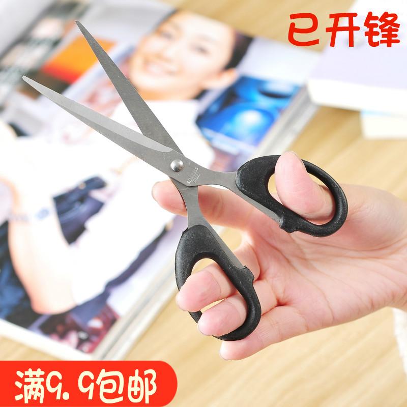 Домой нержавеющей стали офис ножницы студент детей руки работа вырезать из бумаги нож вырезать шить ножницы сын мини искусство небольшой ножницы