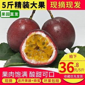 领3元券购买广西百香果特级大红果5斤包邮一级水果鸡蛋果酸爽多汁新鲜现摘现