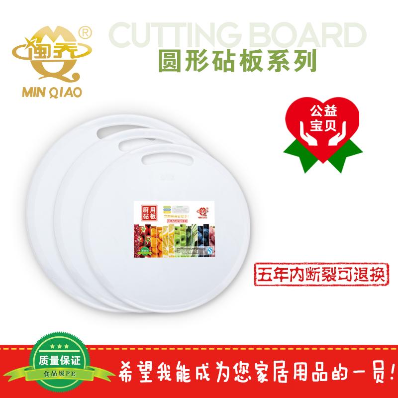 闽乔圆形塑料砧板厨房家用切菜板实心不开裂刀板内把手敦案板