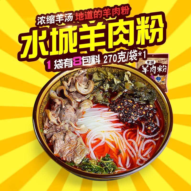五袋装 道福祥水城羊肉粉 包邮贵州特产美食早餐 六盘水特色小吃