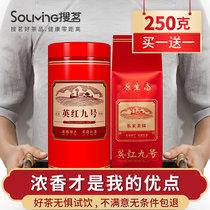罐装包邮200g功夫红茶茶叶工夫川红蒙顶山茶四川雅安工夫红茶