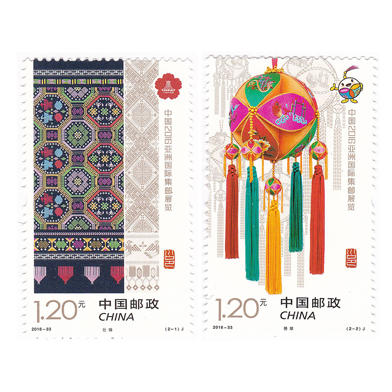 2016-33 China 2016 Asia International Philatelic Exhibition stamps 2 sets y-336