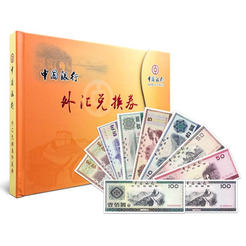 亚洲-全新 中国老版外汇兑换券 1979-88年 10枚(1角-100元)大全套 Изображение 1