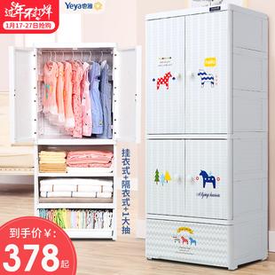 也雅儿童衣柜收纳柜宝宝衣橱塑料加厚储物柜儿童玩具收纳柜子特厚