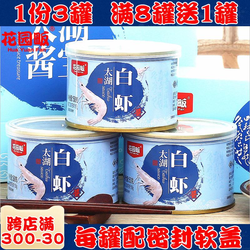 3罐花园畈太湖白虾酱拌面拌饭香辣酱苏州无锡太湖酱宝聚康香同款