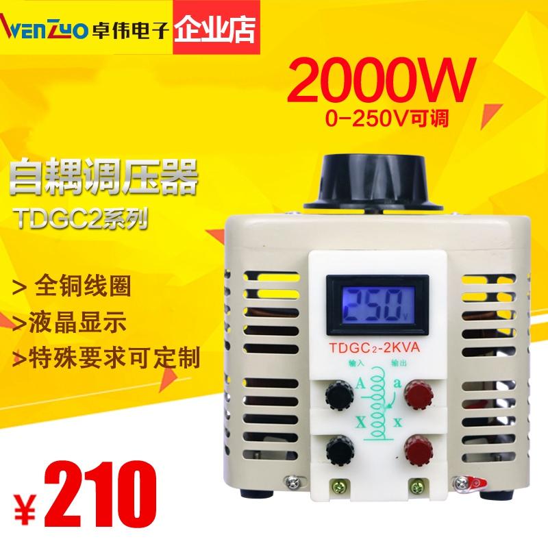 交流调压器2000W单相220V电压调节器2KW自耦变压器0-250V可调电源