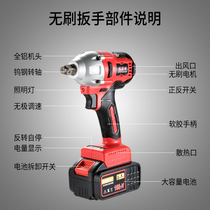 Brushless Electric wrench Lithium-ion rack woodworking charging sleeve wrench electric wind cannon impact electric plate hand