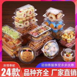 一次性有盖烘焙包装盒散装点心吸塑盒透明塑料西点盒蛋糕卷打包盒图片