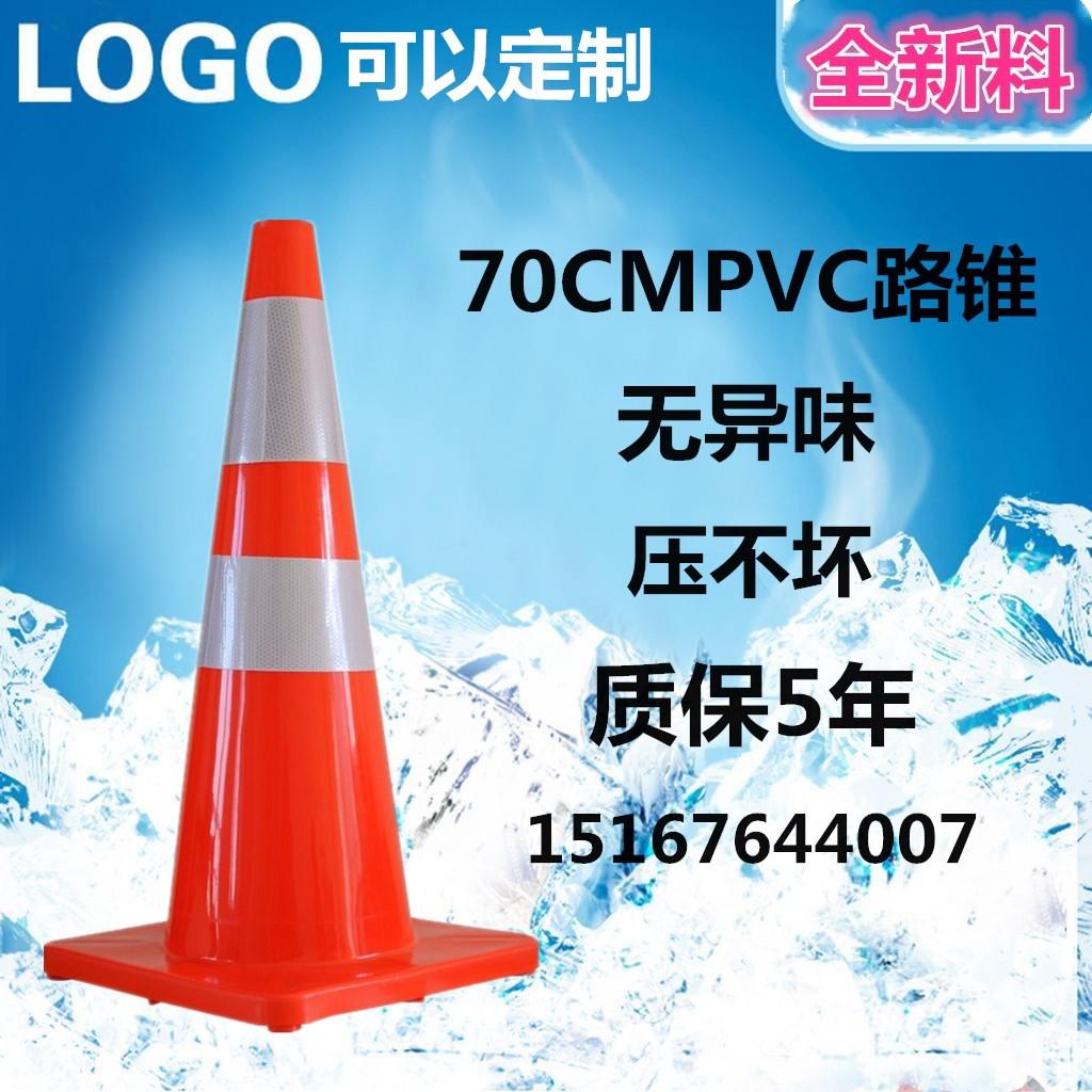 优质PVC路锥 70cm橡胶PVC塑料路锥 反光锥桶 雪糕筒 圆锥 路障锥