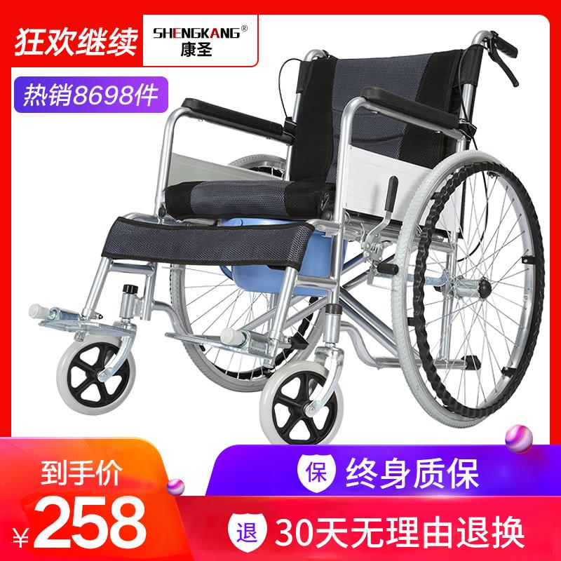 康圣轮椅折叠轻便便携带坐便超轻多功能老年老人互帮手推车代步车