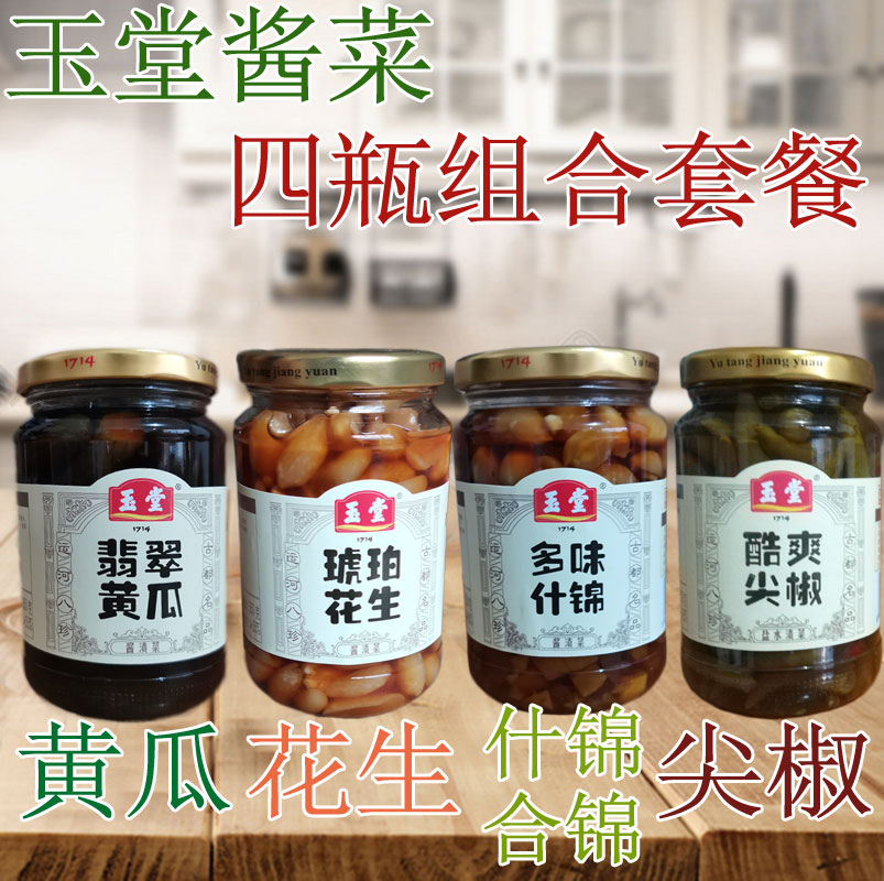 Jining specialty Yutang pickle Yutang pickle garden pickle sauce peanut cucumber pepper assorted Babao four bottles