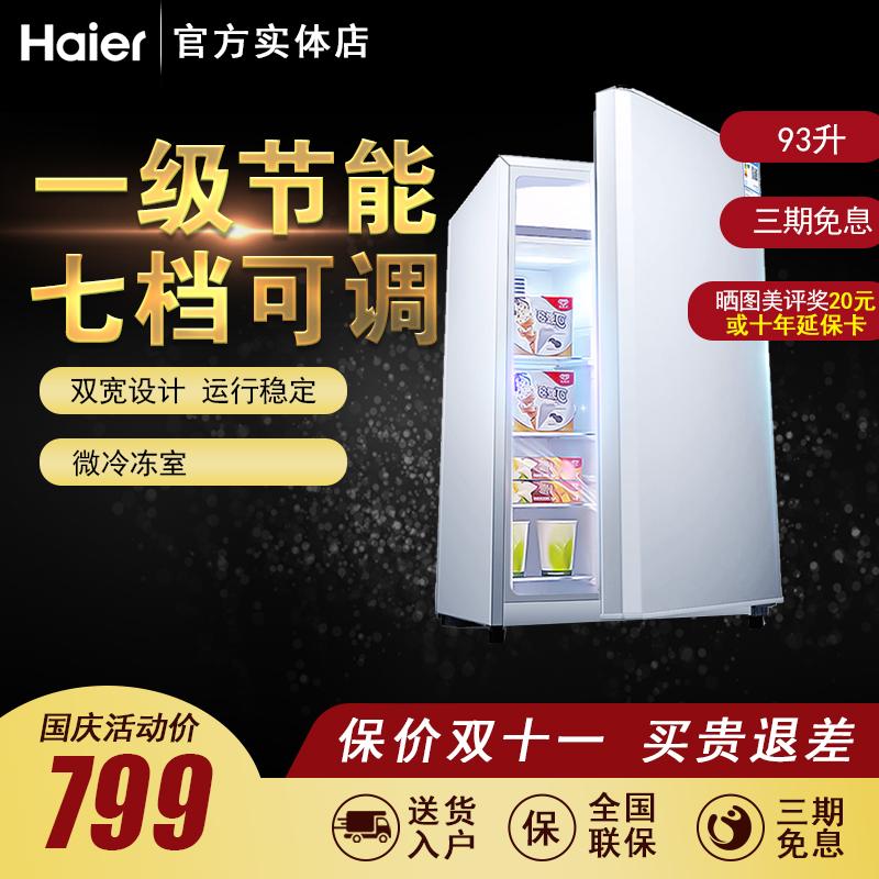 haier /海尔bc-93tmpf宿舍电冰箱限10000张券