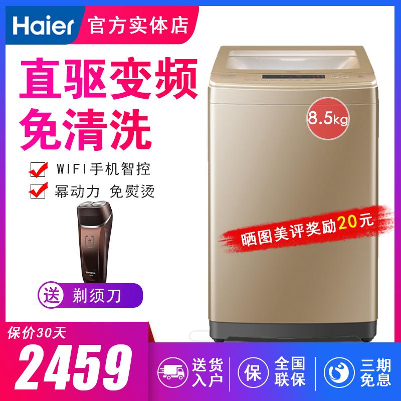 公斤全自动免清洗波轮洗衣机8.5变频直驱EMB85BF5GU1海尔Haier