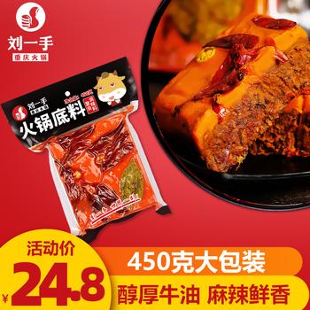 刘一手重庆特产450g牛油手工老底料