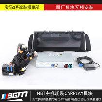 宝马3系改装NBT加装Carplay模块小主机升级8.8大屏带触摸功能