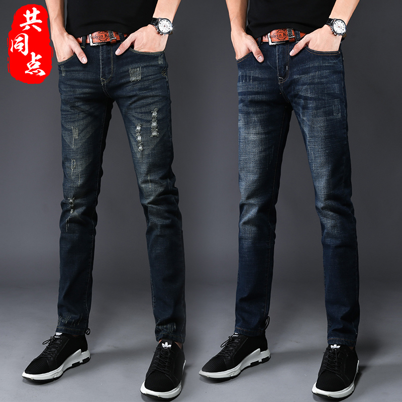 Men's jeans men's slim autumn new Korean fashion pants men's straight elastic casual men's long pants