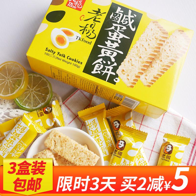 老杨咸蛋黄饼干100g*3盒装台湾特产咸蛋黄味方块酥 糕点零食包邮