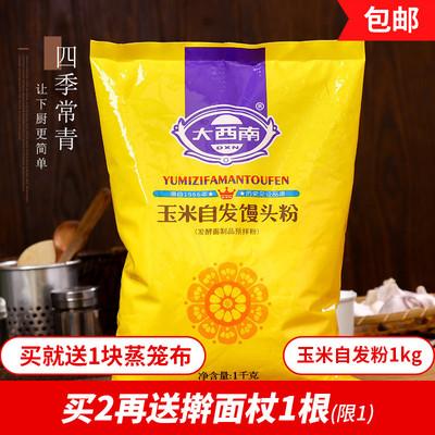 粗粮面粉新品特惠